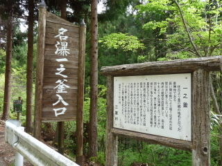 itinokamai-annaiban2018h300427-1.jpg