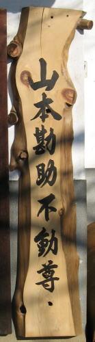 kansukefudo4kanban-061223-400.jpg