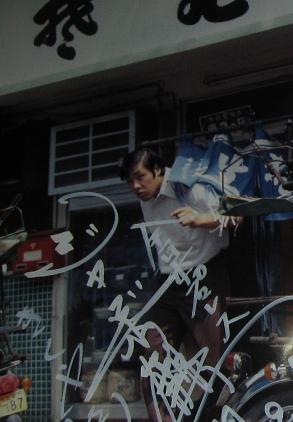 kikuya_janbo_1.jpg