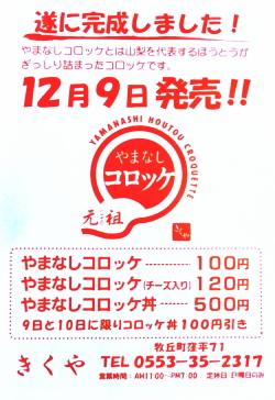 tirashi_korokke_1.jpg