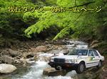 blog-taxi-nishizawa-1.jpg