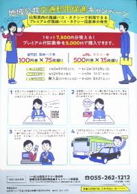 koutuuriyou-leaflet284-1.jpg